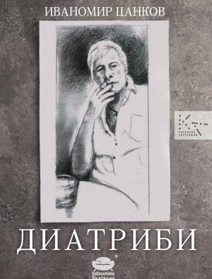 2021-04-16 ИВАНОМИР ЦАНКОВ – ДИАТРИБИ КОРИЦА
