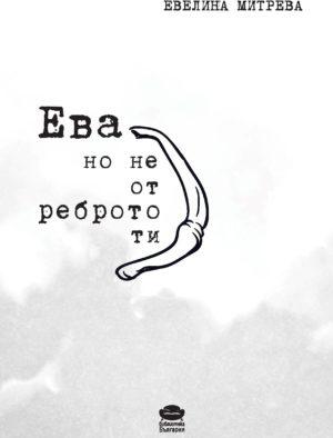 2021-04-30 ЕВА, НО НЕ ОТ РЕБРОТО ТИ – ЕВЕЛИНА МИТРЕВА